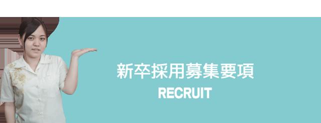 RECRUIT | 新卒採用募集要項