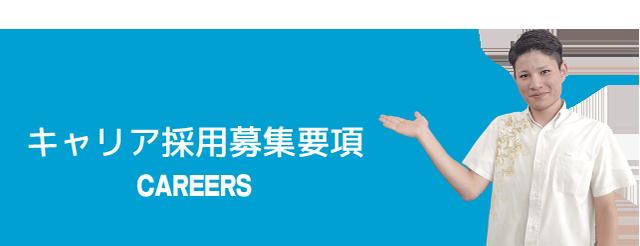 CAREERS | キャリア採用募集要項
